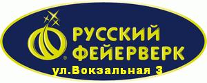 Русский Фейерверк г.Владимир